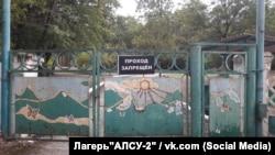 Закрытый лагерь «АЛСУ-2» в Севастополе