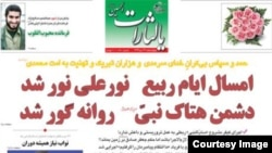 A screenshot of the cover of hard-line Iranian weekly Ya Lesarat al-Hossein praising the killings at the offices of the French satirical weekly Charlie Hebdo.