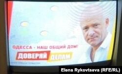 Политическая реклама партии мэра Одессы Труханова