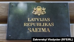 Сейм Латвии