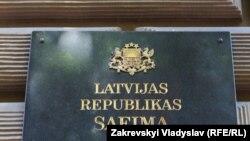 Вывеска на здании сейма Латвии.