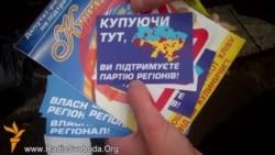 Учасники «Всеукраїнського пікетування регіоналів» роздали листівки і поїхали до Межигір'я
