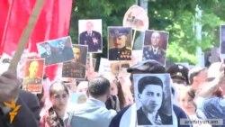 Երևանում անցկացվեց «Անմահ գունդ» ակցիան