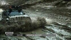 У час війни на Донбасі бронетехніку України відправляють на експорт (відео)