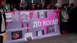 Протест на ЛГБТ против дискриминацијата
