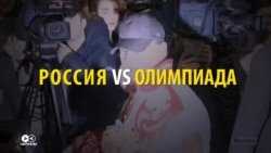 Как прокремлевские СМИ отреагировали на отстранение России от Олимпиады (видео)