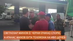 """Непоказвани кадри от началото на побоя при посещението на """"Нощните вълци"""" в Бургас"""