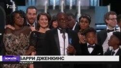 """Премию Оскар за лучший фильм получил """"Лунный свет"""""""