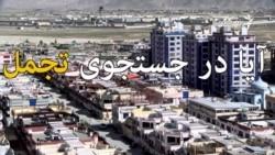 """دو چهرهء"" شهر کابل"