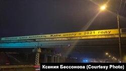 Плакат в Солнечном, Красноярск.