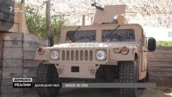 Зброя США для України | «Донбас.Реалії»