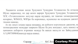 The letter of the head of state telecommunication service to Internet companies