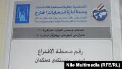 محطة إقتراع في مركز إنتخابي عراقي بالقاهرة