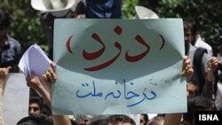 نمایی از تجمع بسیجی ها مقابل مجلس شورای اسلامی در اعتراض به تایید وقف دانشگاه آزاد اسلامی