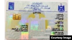 بطاقة الناخب الالكترونية