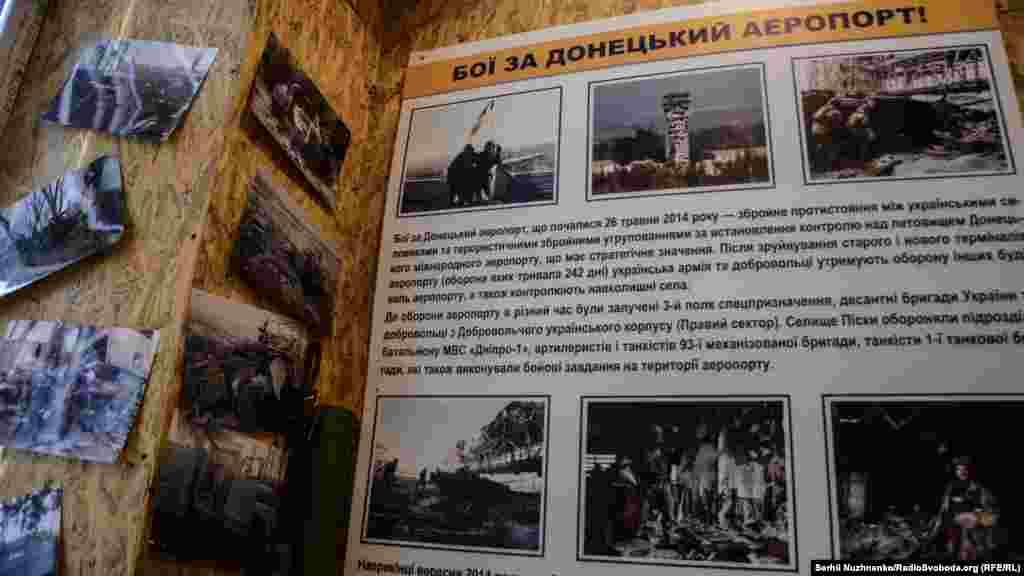 Стенд із фотографіями боїв за Донецький аеропорт