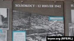 Вечер-реквием памяти жертв Холокоста, Севастополь, архивное фото