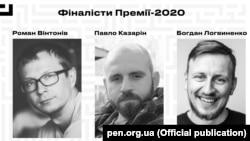 Фіналісти премії імені Георгія Гонгадзе 2020 року