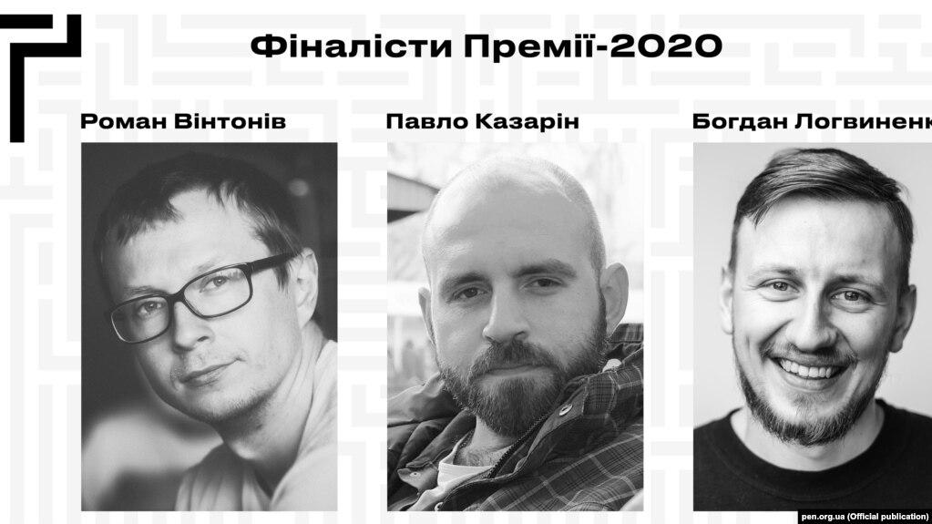 До нього ввійшли журналісти Роман Вінтонів, Павло Казарін і Богдан Логвиненко