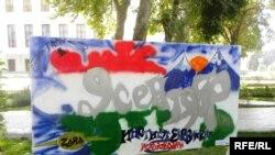 Намунае аз намоишгоҳи «Граффитӣ ва парвози хаёлот»