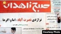 نشريه صبح زاهدان به اتهام تشويش اذهان عمومی توقيف شد.