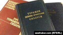Türkmen diliniň sözlükleri.