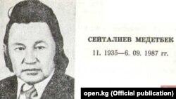 Медетбек Сейталиев.