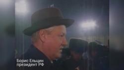 Ельцин, Бурбулис