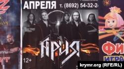 Афиша концерта группы «Ария» в Севастополе