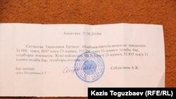 Справка о сумме, которую заключенный Ерганат Тараншиев обязан выплатить для погашения государственной пошлины и частных исковых требований.
