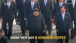 Историческая встреча в Южной Корее
