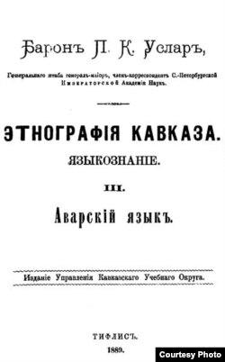 П.К. Услар. Авар грамматика. Тифлис, 1889.