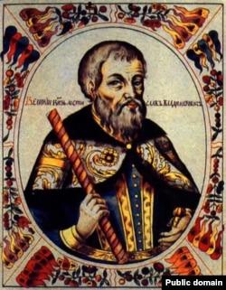 Великий князь Київський Мстислав Великий (1076–1132), мініатюра 1672 року