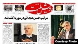 روزنامه «رویش ملت» روز ۱۸ مهر در تیتر یک خود نوشت: «سرتیپ حسین همدانی در سوریه کشته شد».
