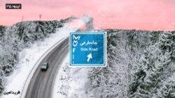 جاده فرعی ۳۵