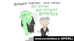 Caricatură la Current Time TV pe tema dispariției lui Vladimir Putin