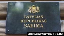 Латвия сеймі.