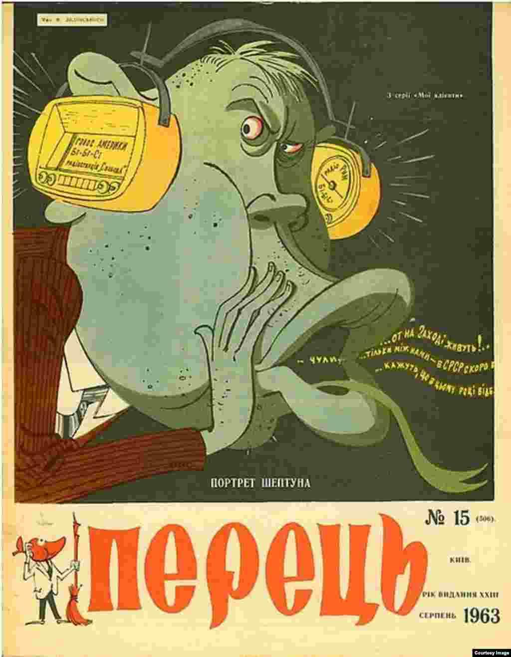 Із серії «Мої клієнти» – «Портрет Шептуна». Малюнок В. Зелінського