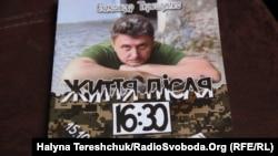 Книжка «кіборга» Олександра Терещенка