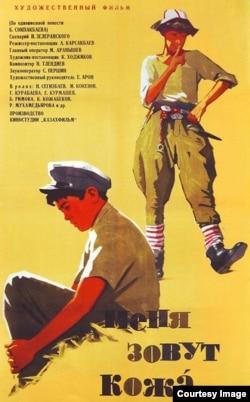 """""""Менің атым Қожа"""" фильмінің постері. 1963 жыл."""