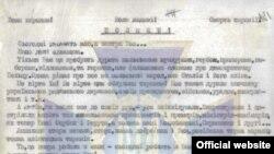 Агітаційна листівка УПА. Звернення до поляків. 1945 р. (Фото з архівів ГДА СБУ)