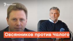 Чалый против Овсянникова: референдум заказывали? | Радио Крым.Реалии