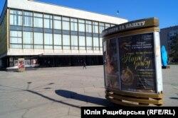 Біля оперного театру