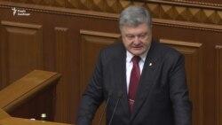 «Ще не #перемога, але і не #зрада» – Порошенко звернувся із посланням до Ради (відео)