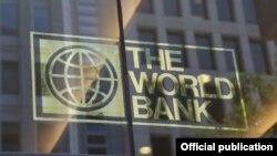 آرشیف، نشان بانک جهان