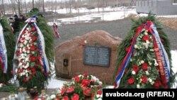 Памятный камень на месте катастрофы