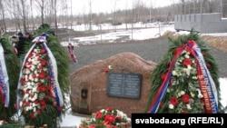 Мэмарыяльная дошка на месцы падзеньня самалёта Качыньскага