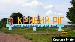 Ukraine -- Kryvyi Rih
