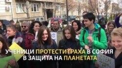 Ученици на протест: Няма план Б за планетата
