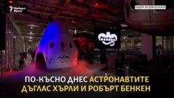 Новият играч в космическото състезание